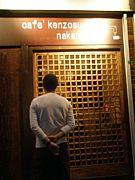 cafe' kenzosun nakano