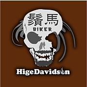 鬚鉄馬〜ヒゲダビットソン