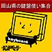 岡山県在住のキーボード集まれ!