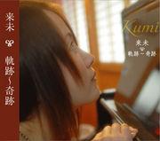 Kumi LIVE information