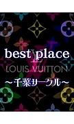 best place 千葉サー<S62・S63>