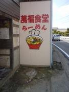 ビバ萬福食堂!!!!