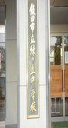 飯田市緑ヶ丘中学校