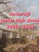 ☆瓦木中卒業生2000〜2003年☆