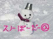スノーぼーだー@