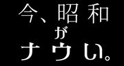 今、昭和がナウい。