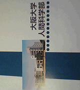 大阪大学 人間堕落部