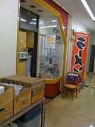 六ツ川の名店シゲタラーメン