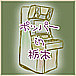 栃木のポップン好き