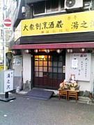 楽亭 湯之沢(旧明石)