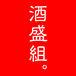 『酒盛組』3/28セッション飲み会