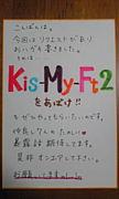 Kis-My-Ft2をあばけ