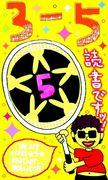 のぶこだよ!!全員集合〜(0∀5)