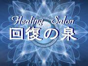 Healing Salon〜回復の泉