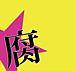 東京★腐乱project