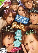 ★goa大阪メンズの会★