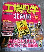大人の工場見学 IN 北海道