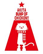 BUMP OF CHICKEN 秋田