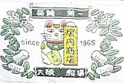 呉服屋さん.com(居内商店)