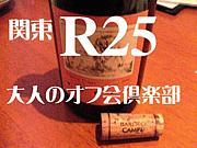 関東R25*大人のオフ会倶楽部*