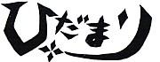 武蔵小山 「ひだまり」