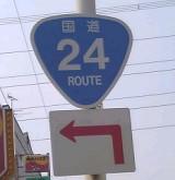 国道24号線 にーよん♪
