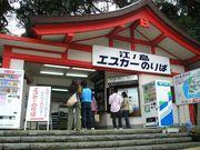 江ノ島エスカー