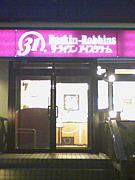 ★31アイスクリーム緑園都市店☆