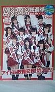 AKB48応援14番隊隊長同盟