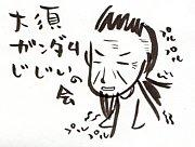 大須ガンダムじじいの会