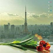 Tomorrow〜レミオロメン〜