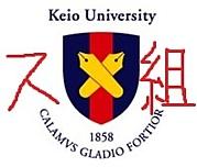 2011慶應大学商学部1年ス組