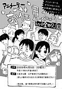 アニメーターお花見2009
