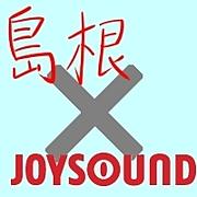 【島根】JOYカラ【カラオケ】
