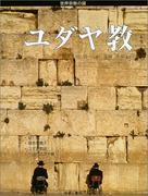 ユダヤ教(旧約聖書)
