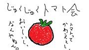 じゅくじゅくトマト会