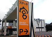 ステーキ宮金沢有松店