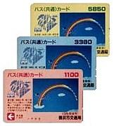 バス共通カード