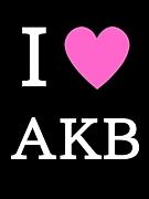 AKB48イベ友・連番