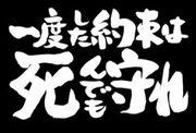 銀魂あるヨ、全員集合!!!