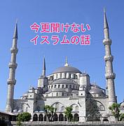 いまさら聞けないイスラムの話