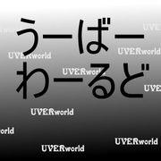 UVERworld 語っちゃおう!