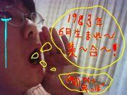 1983年6月生まれの人集合!!!