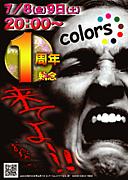 colors@堂山