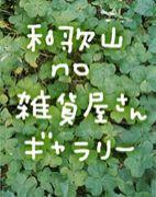 和歌山のギャラリー・雑貨屋サン