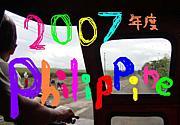 2007年フィリピン体験学習