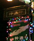 新宿2丁目をキレイにしよう!!