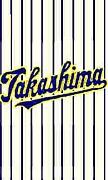 高島高校32th硬式野球部