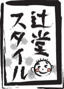 辻堂スタイル