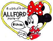 ★ALLFORD −アルフォード−★